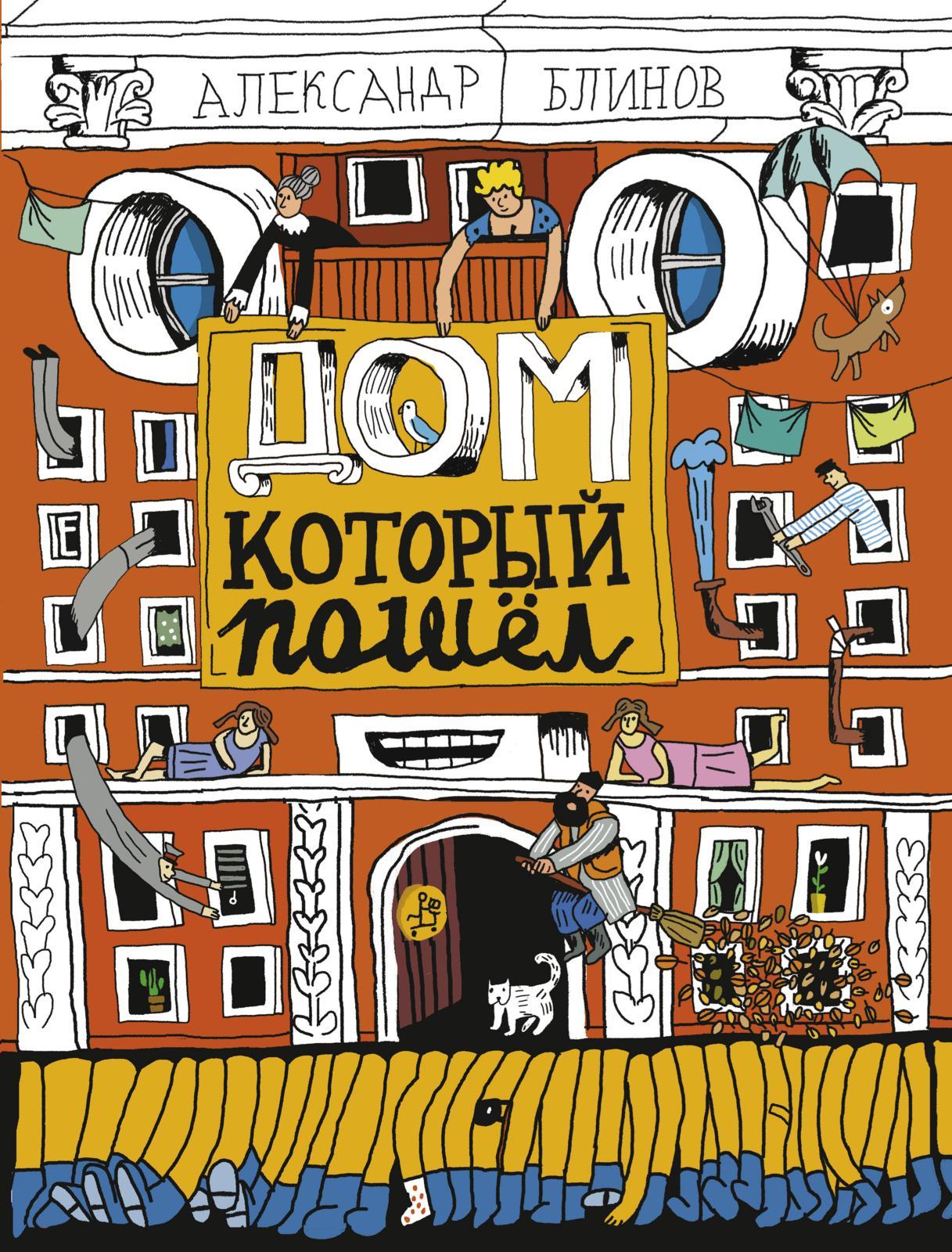 «ДОМ, КОТОРЫЙ ПОШЕЛ», Александр БЛИНОВ