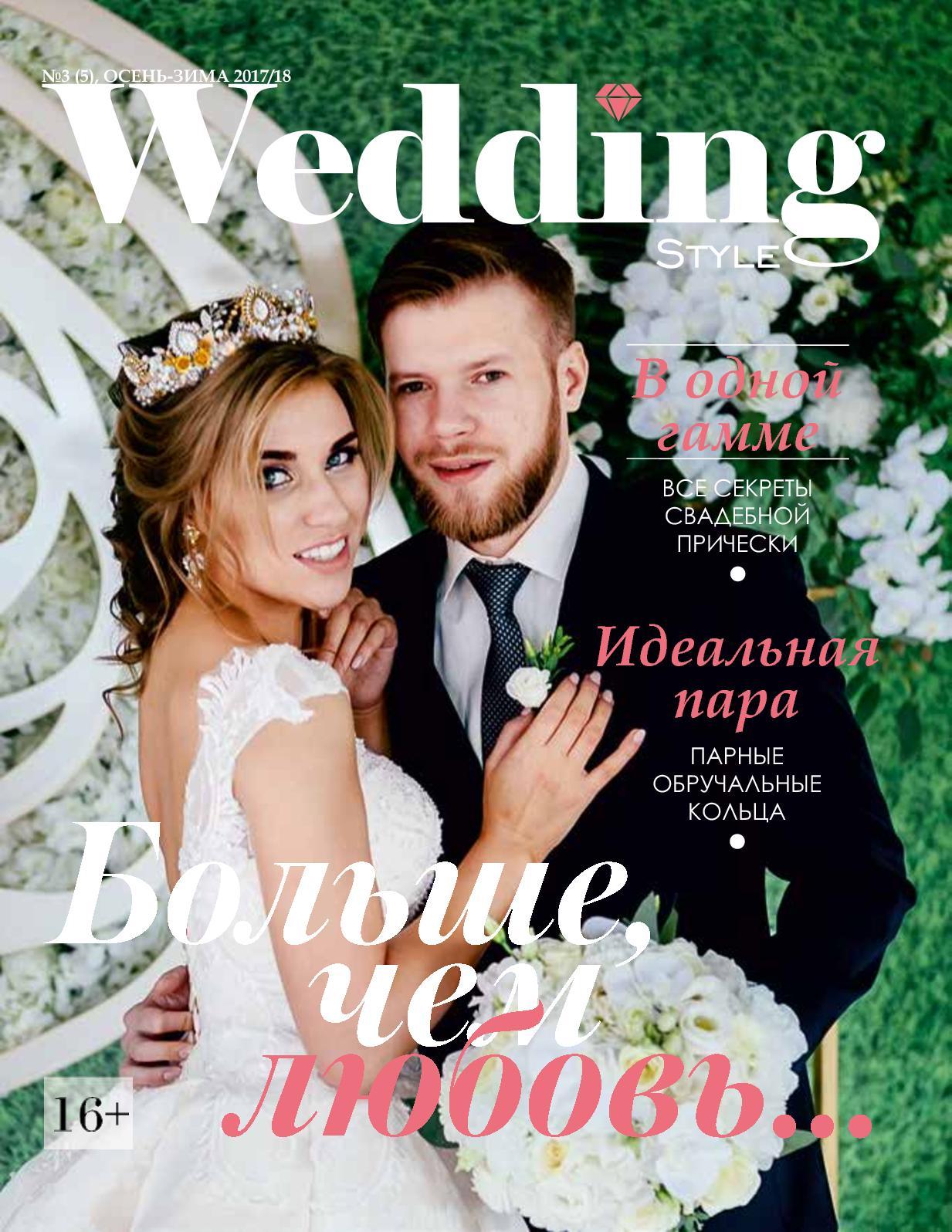Свадебный журнал Wedding Style, №3(5) ОСЕНЬ/ЗИМА 2017/18г.
