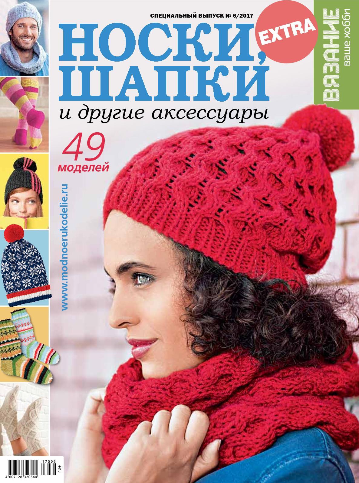 Журнал Вязание ваше хобби 10