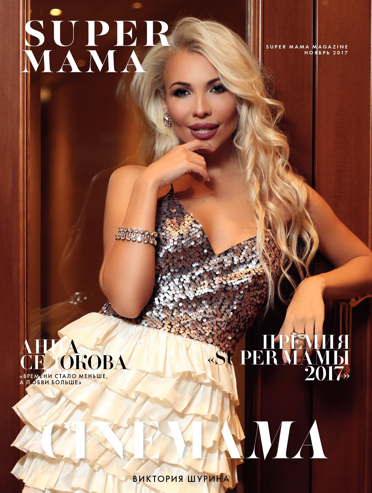 Calaméo - Super Mama Issue 8 Web 3 6c9237b4dc2