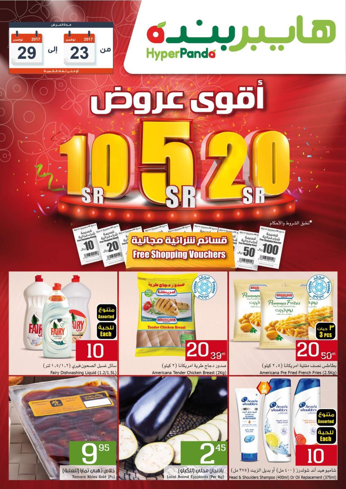 20171123 - HP Riyadh