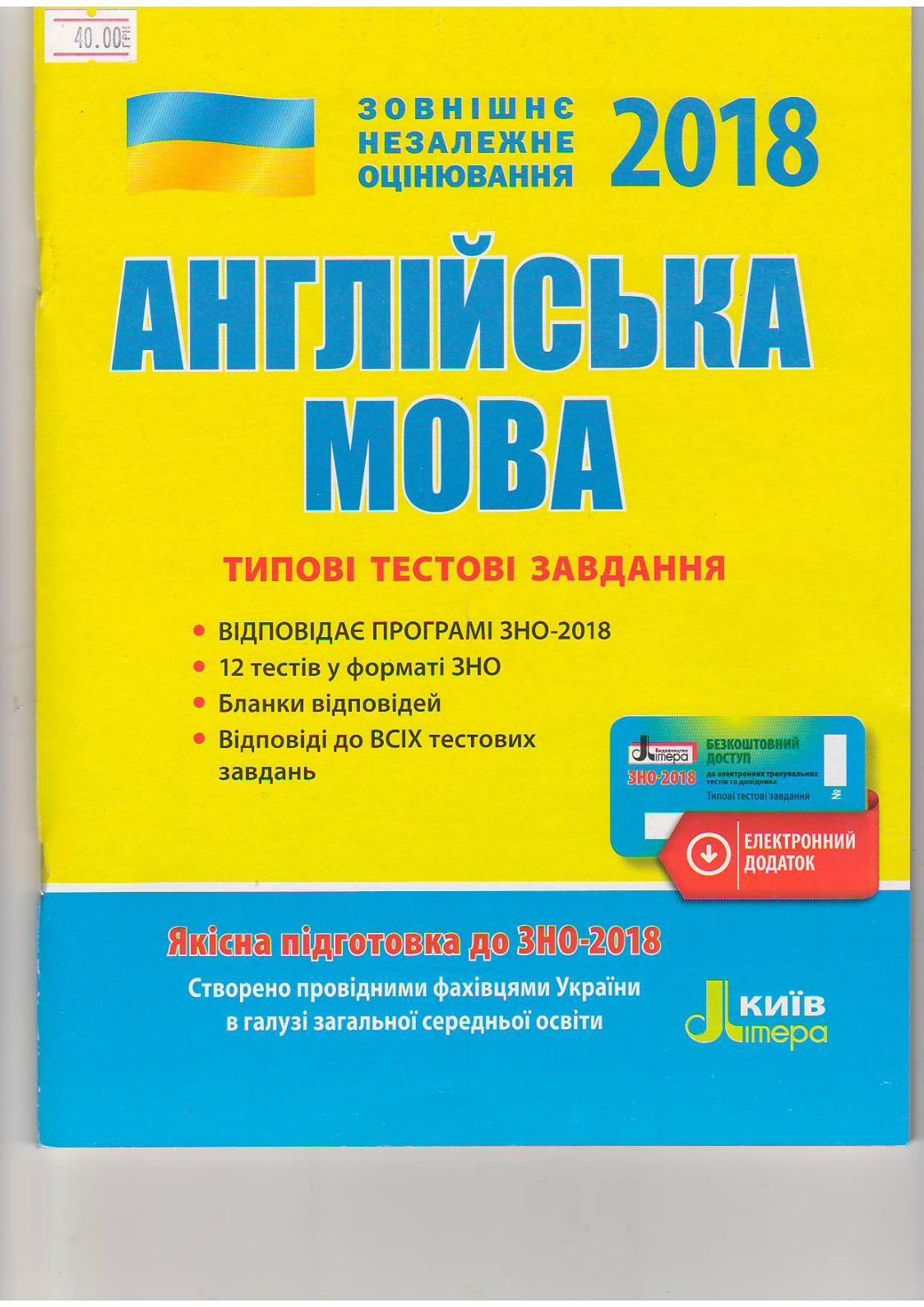 1angliys Ka Mova Tipovi Testovi Zavdannya 2018 Roku