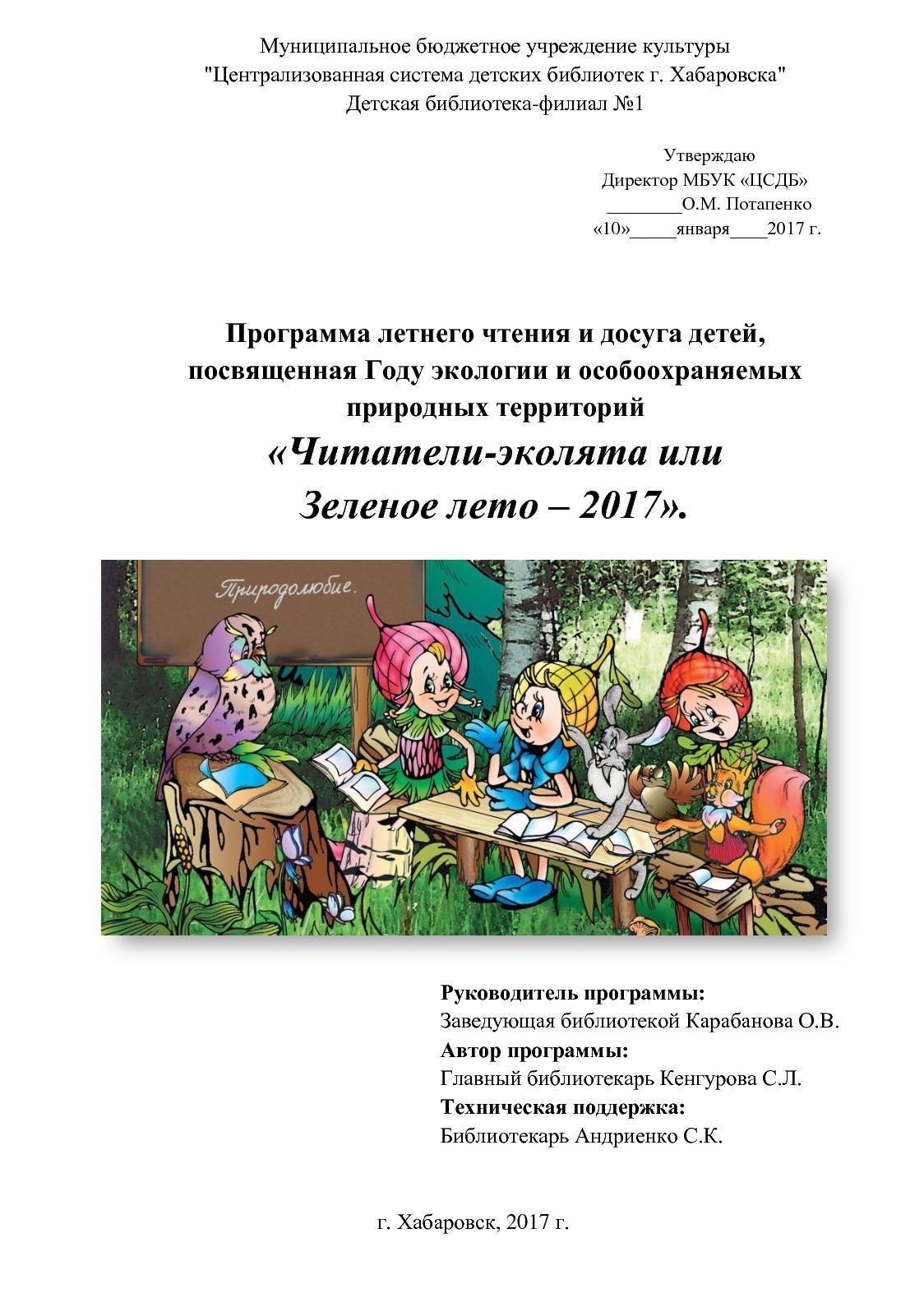 библиотечные программы летнего чтения