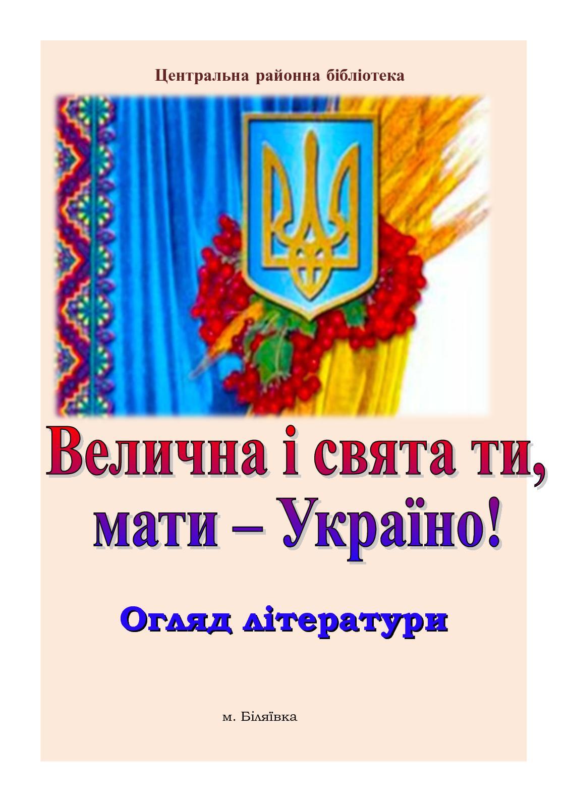 Велична і свята ти, мати - Україно!
