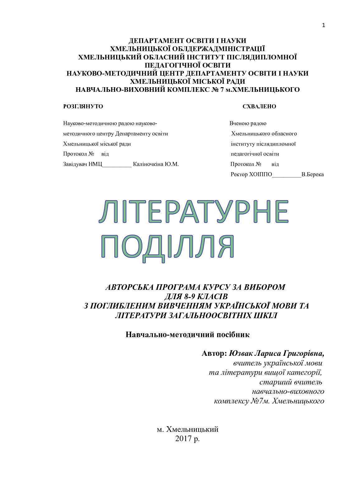 Calaméo - Літературне Поділля Навчально методичний посібник aae75b5bbc3a6
