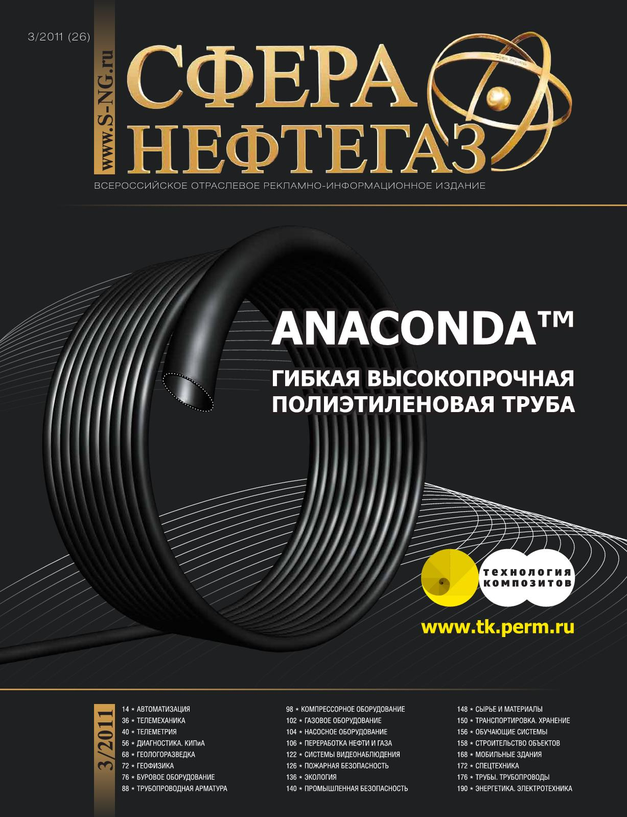 Разборный пластинчатый теплообменник APV N35 MGS Чайковский Кожухотрубный испаритель ONDA PE 10 Новоуральск