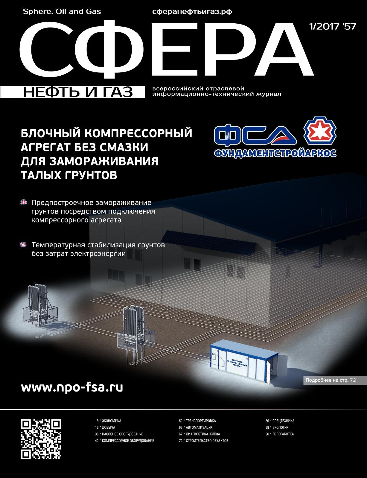 Уплотнения теплообменника КС 57 Великий Новгород Пластины теплообменника Kelvion NT 150L Азов