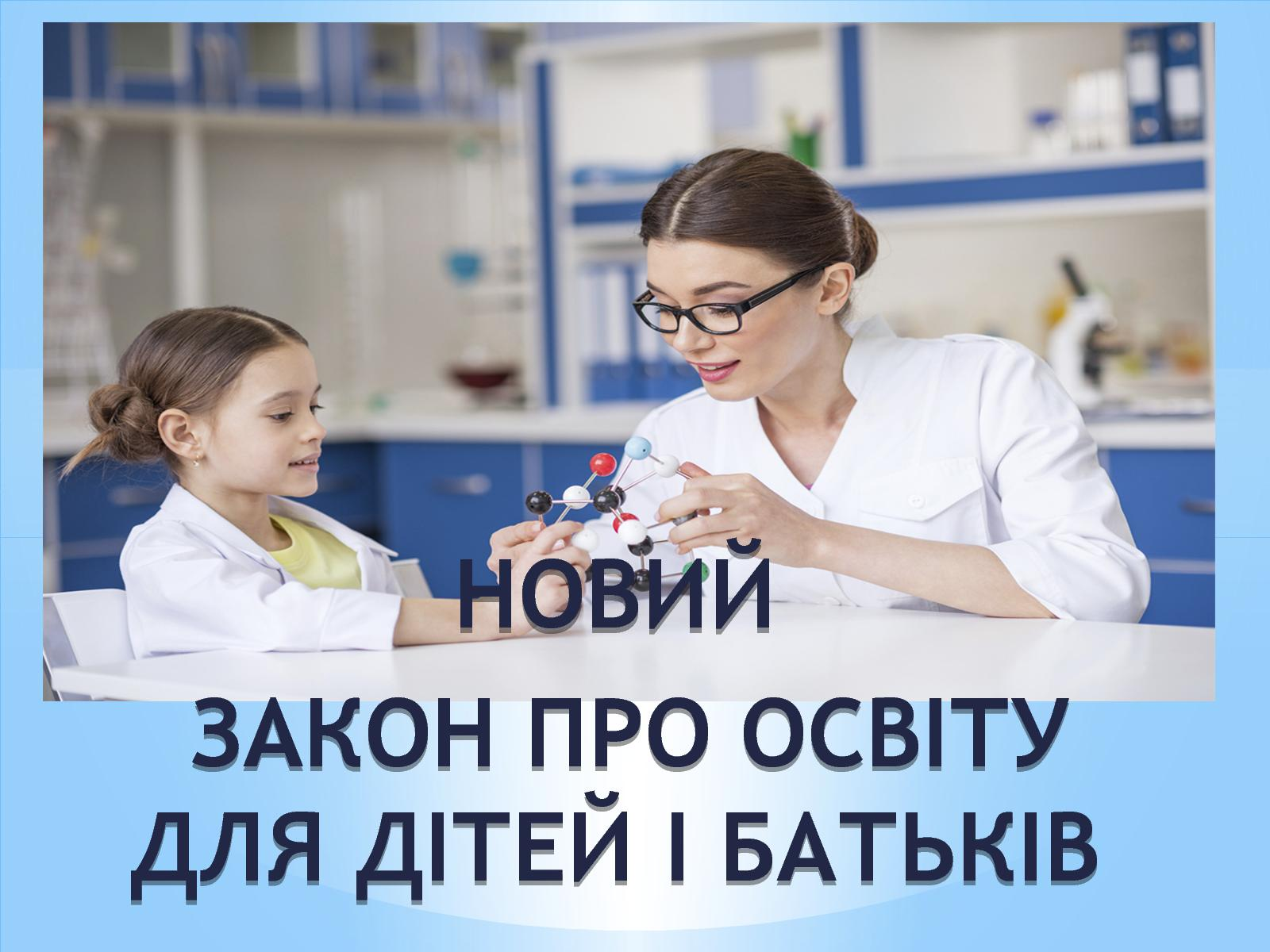 Новий Закон про освіту для батьків і дітей