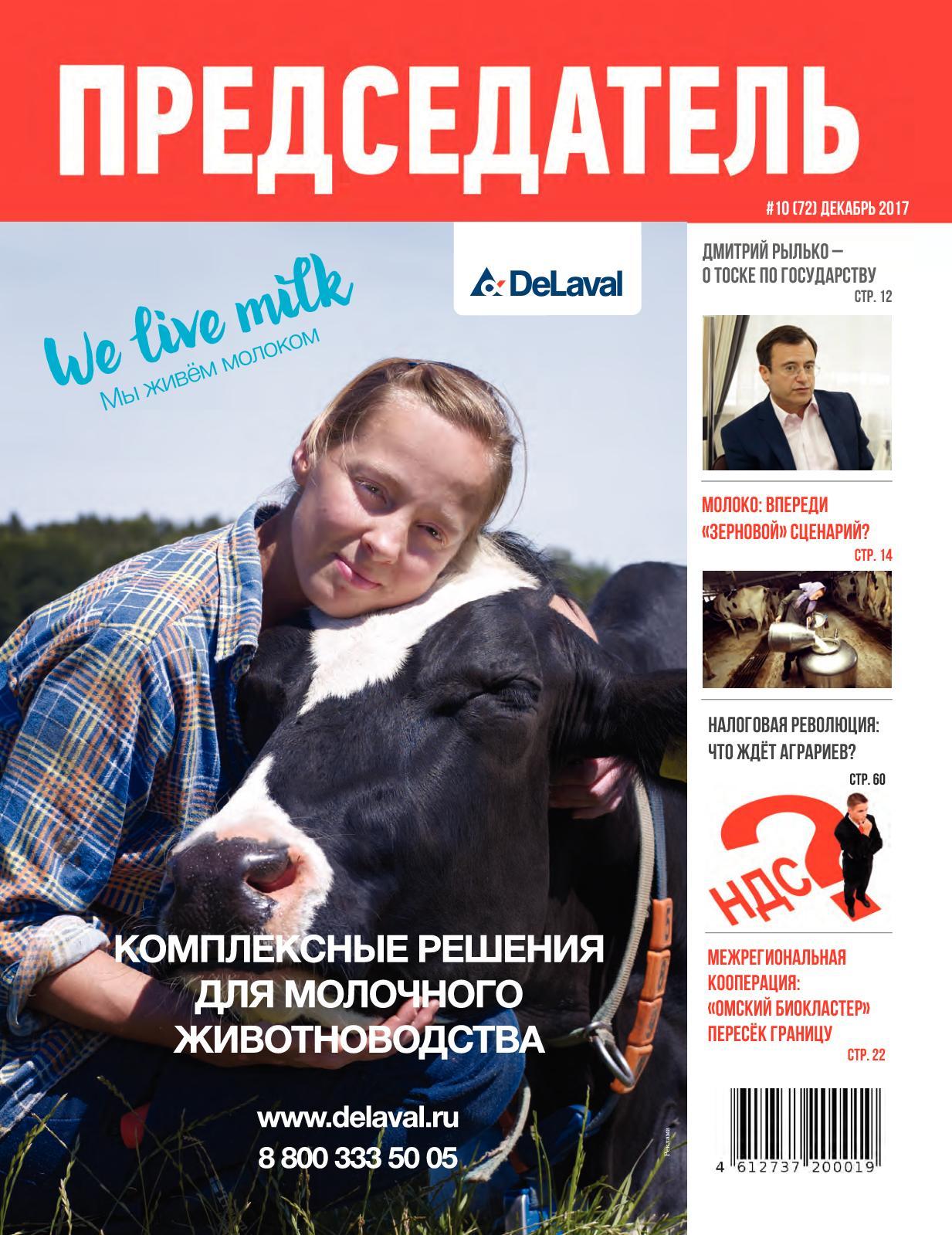 Журнал ПРЕДСЕДАТЕЛЬ, декабрь 2017