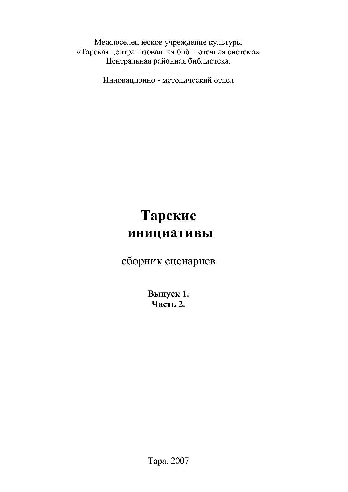 Calaméo - Тарские инициативы b058961bf4c91