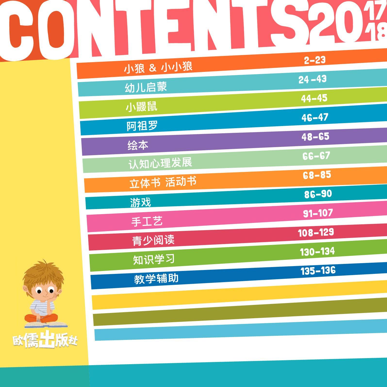 Auzou Chinese Catalog 2017-2018