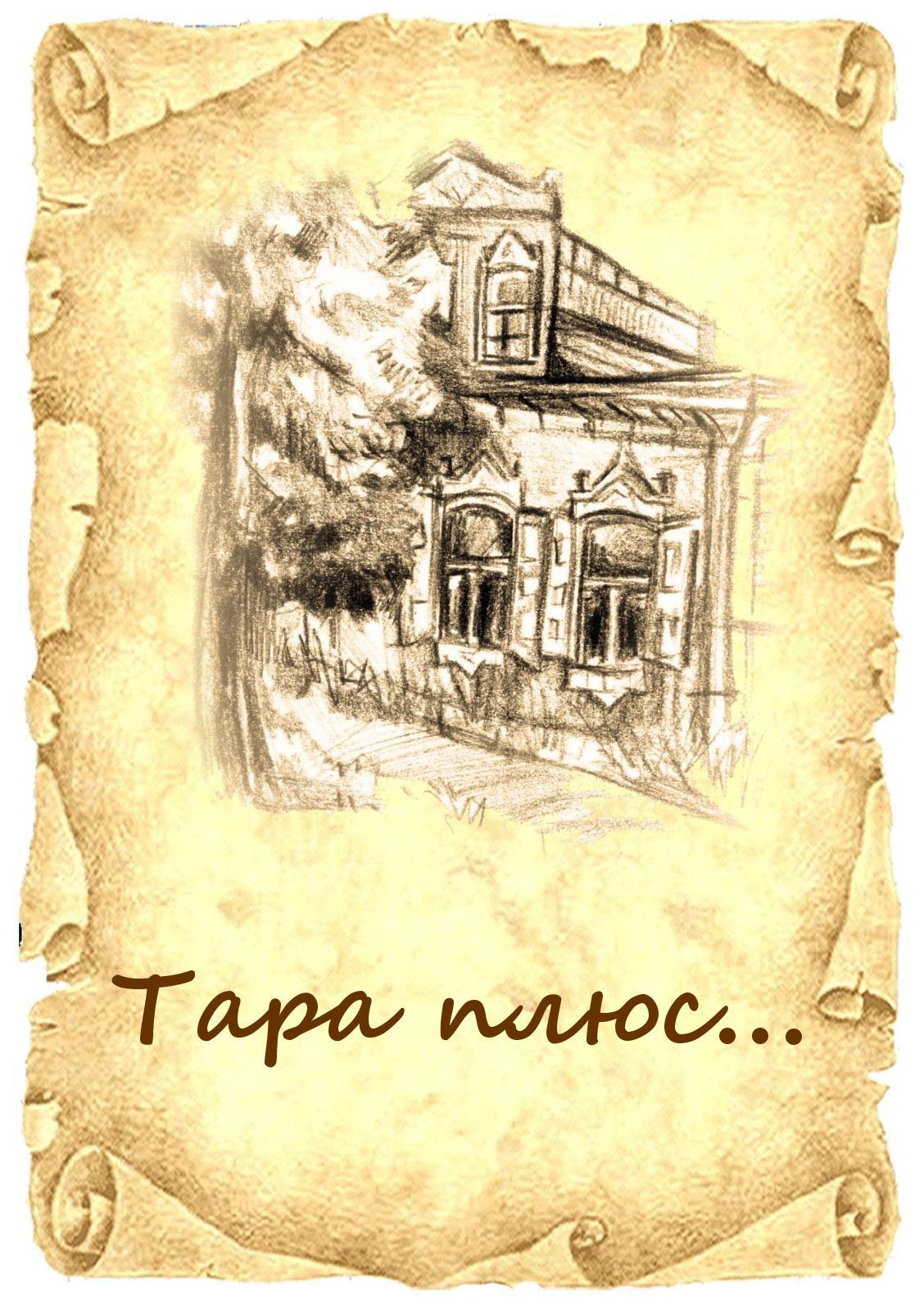Литературно-поэтический сборник «Тара плюс…»