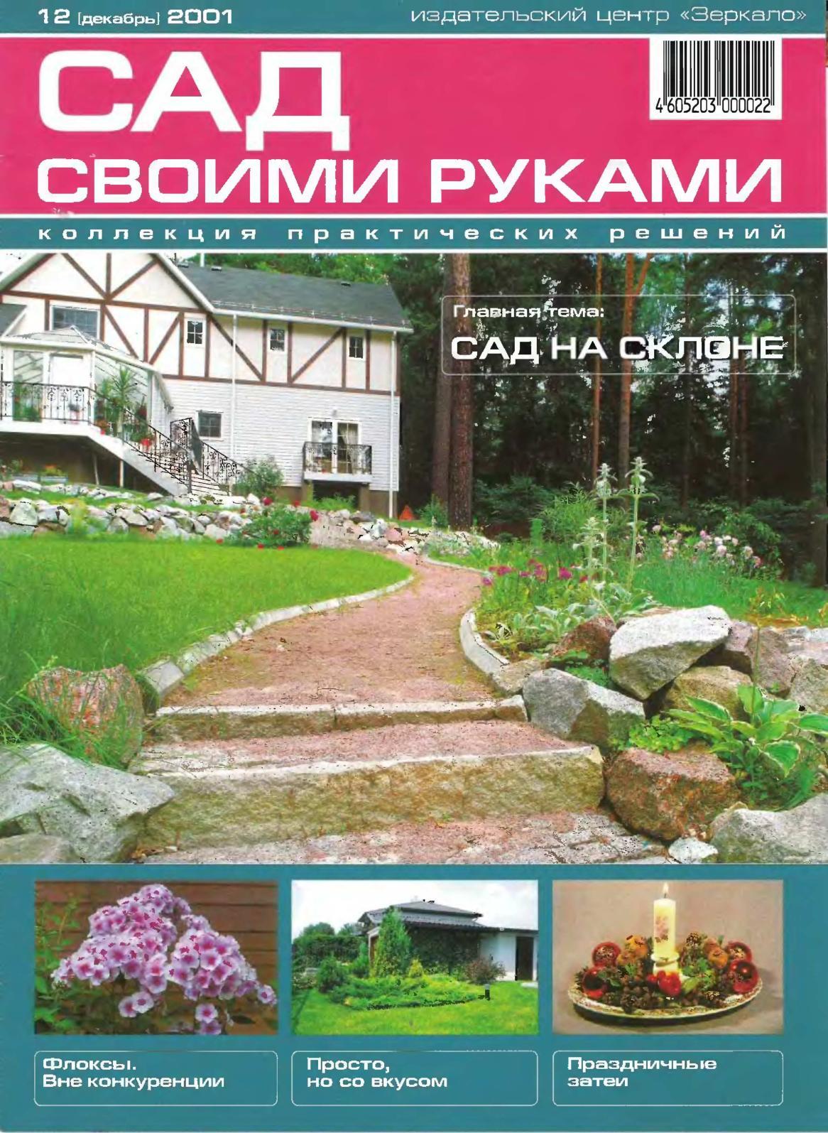 Уютный Дом и Красивый Сад Своими Руками