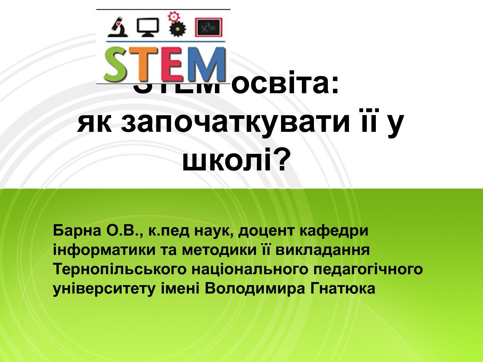 STEM освіта