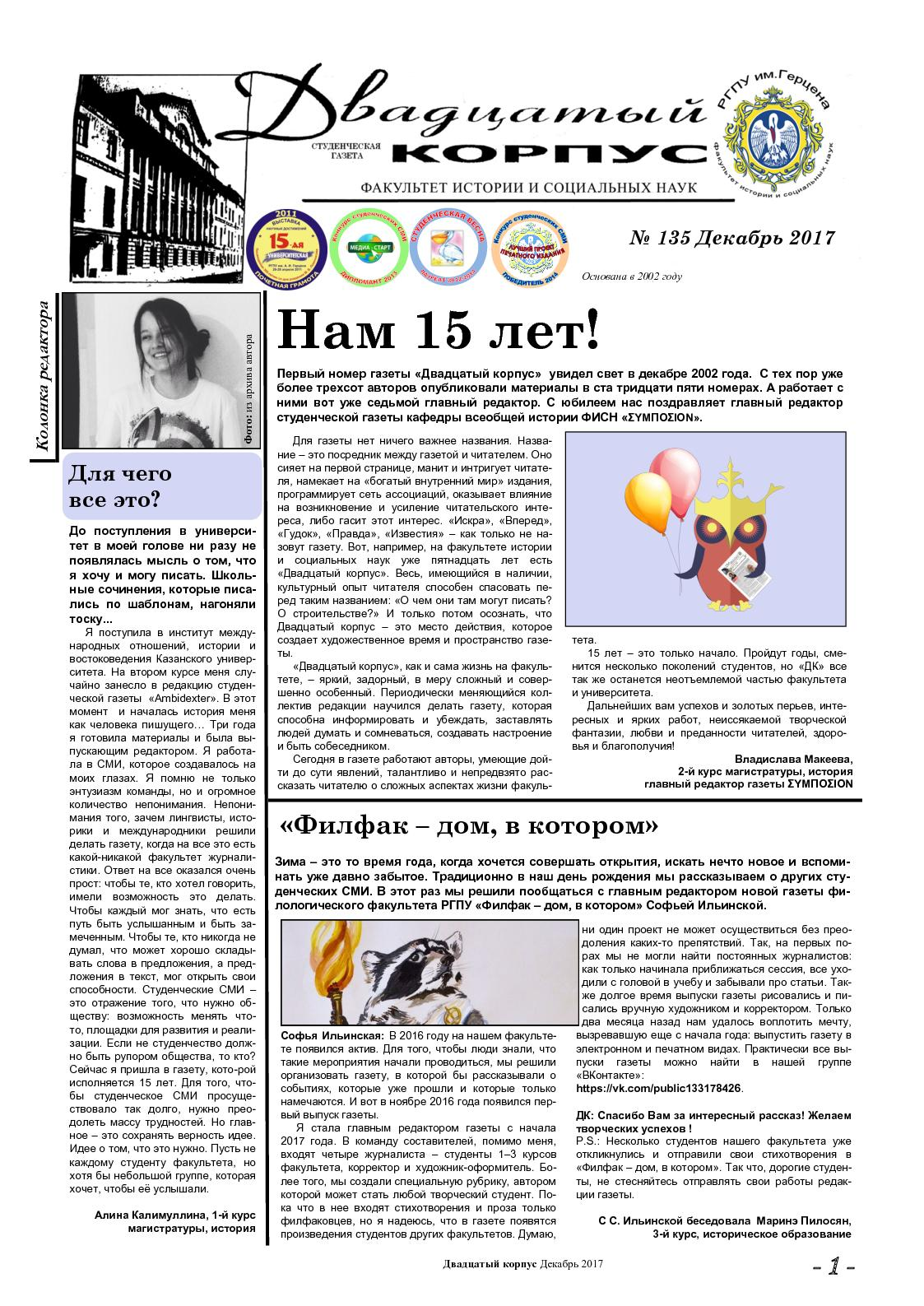 Поздравление редактора газеты с днем рождения 1