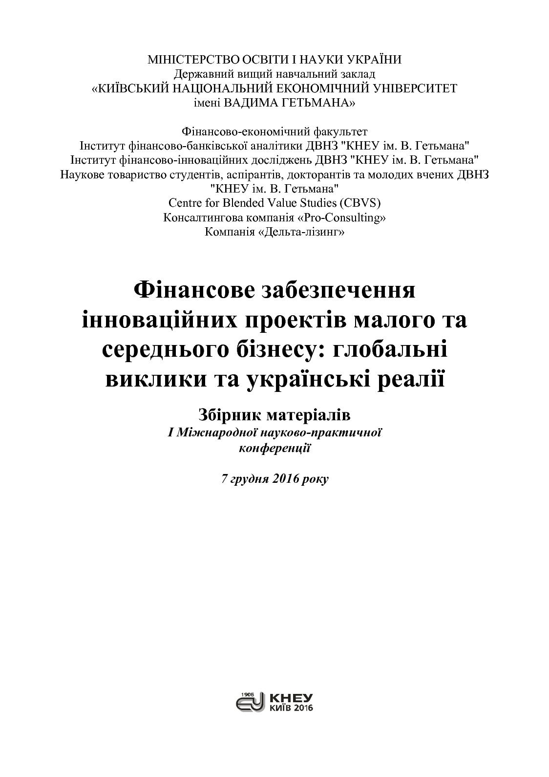 Calaméo - Брітченко І.Г. 2e2a654181642
