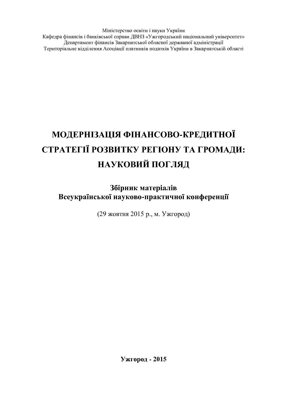 Форум - Экопоселения