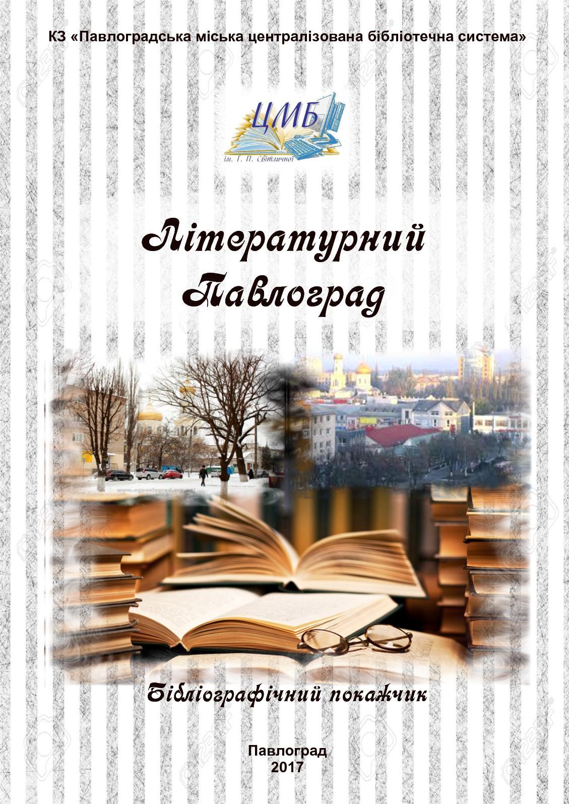 """Бібліографічний покажчик """"Літературний Павлоград"""""""