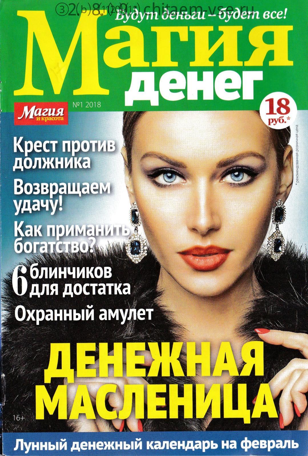 Магия денег №1 за январь 2018 год http://chitaem-vse.ru/