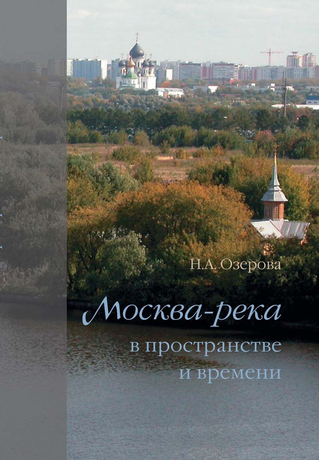 Куда впадает москва река схема 1 класс фото 775