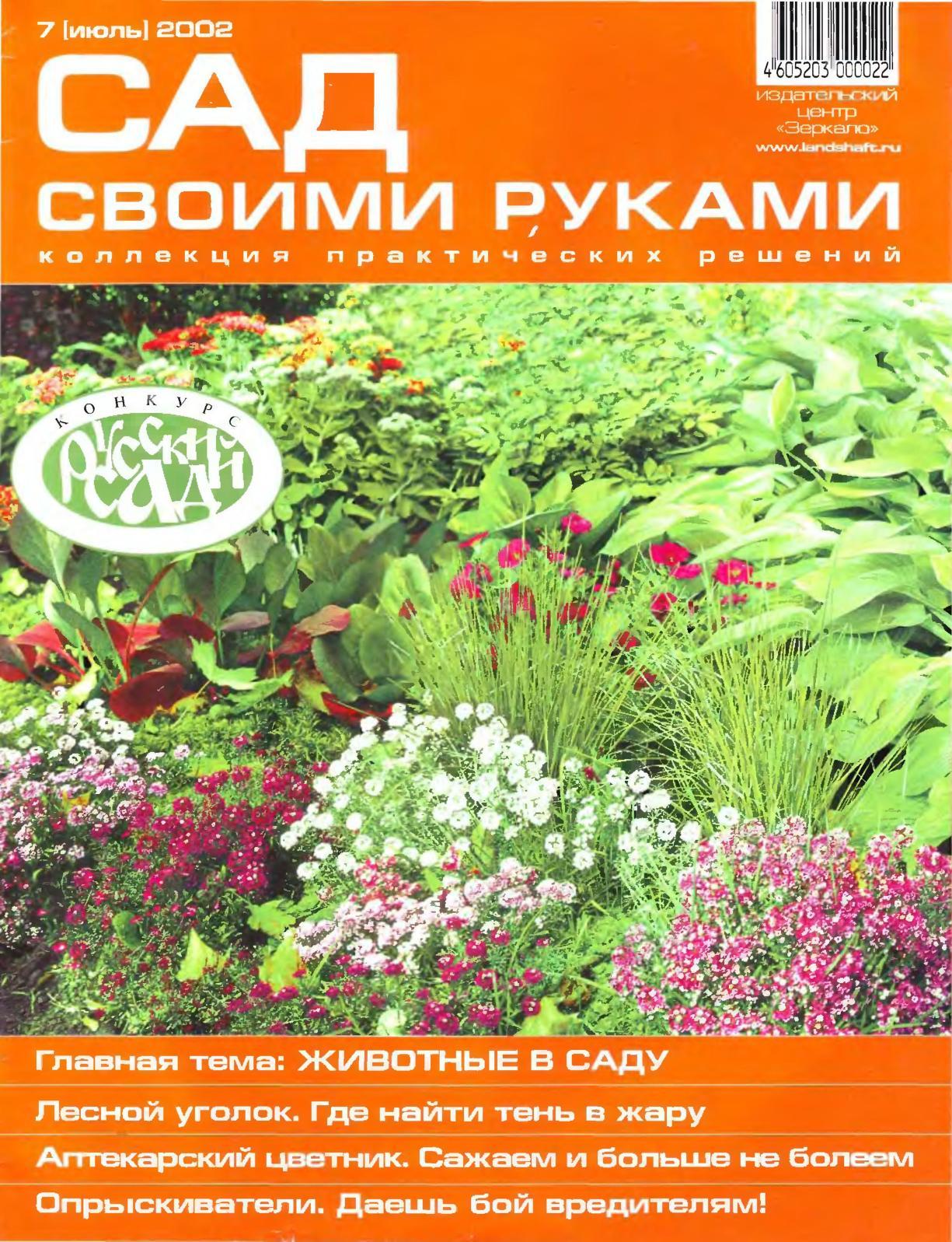 Форум журнала сад своими руками