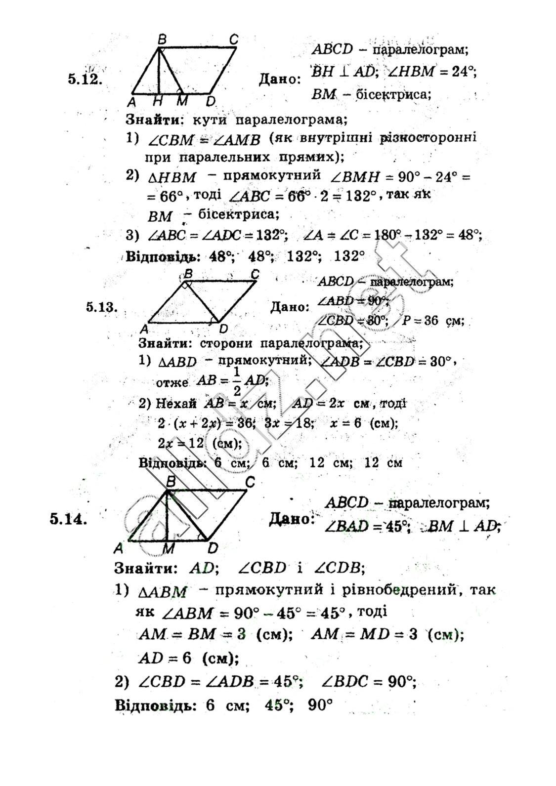 гдз по геометрії 8 клас 2019 мерзляк