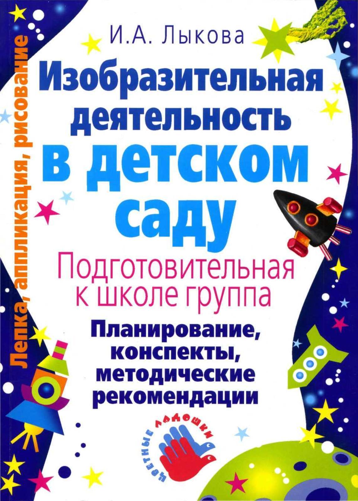 Calaméo - Изобразительная деятельность в детском саду. Подготовительная  группа Лыкова. c43127e7bef0b