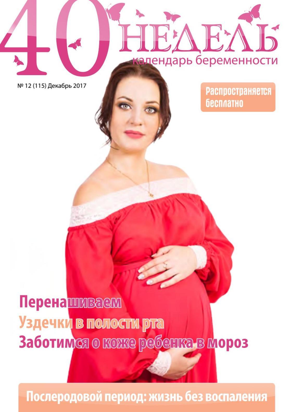Позы лпя секса для беременных