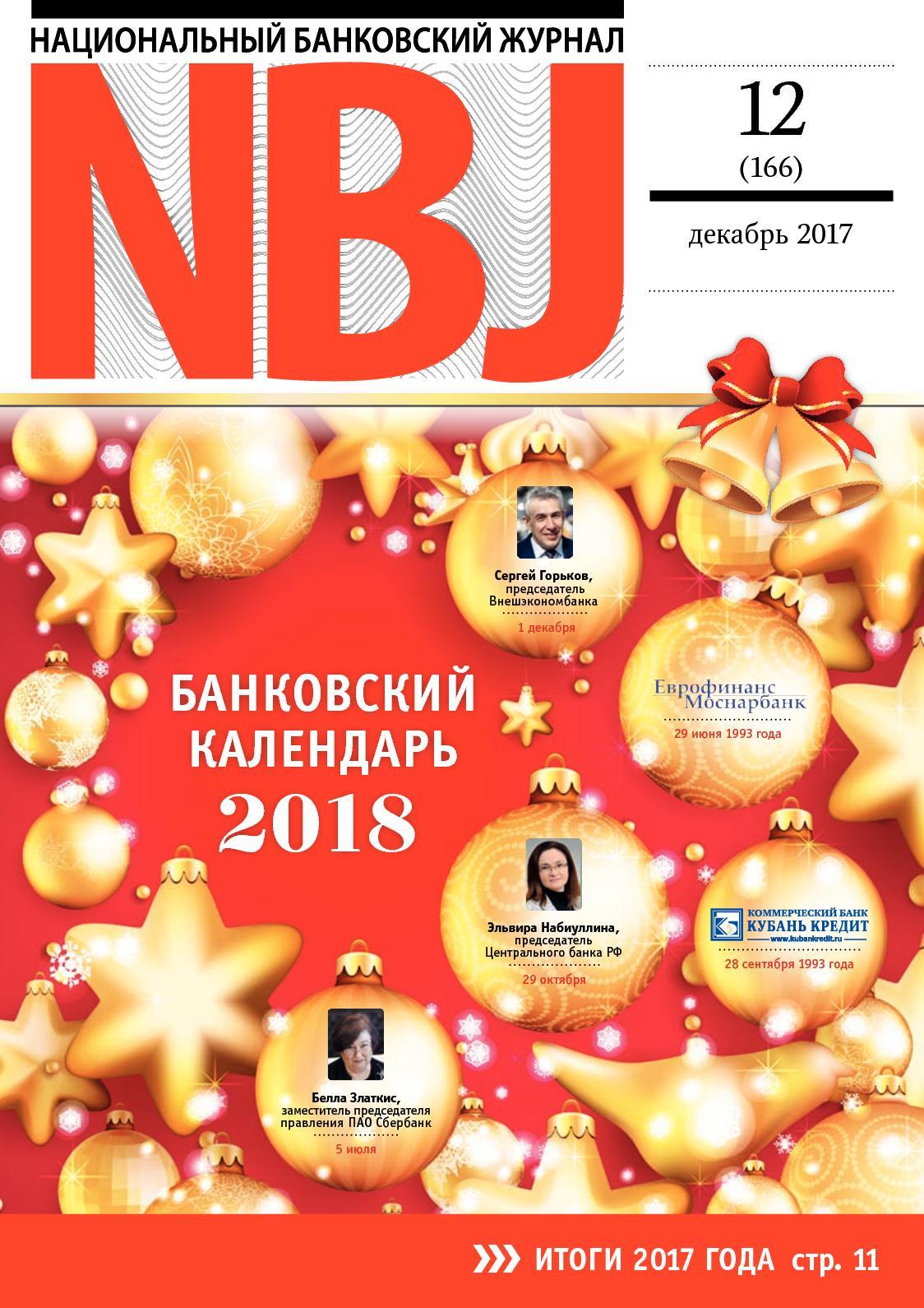 Nbj 12 2017