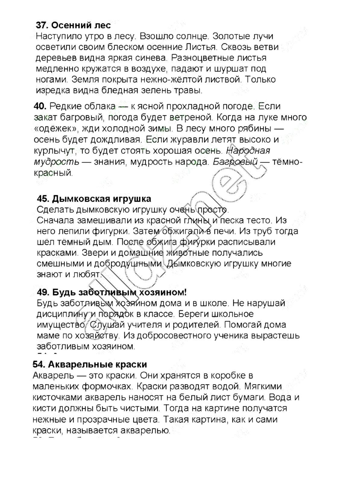 ответы русский язык 3 класс сильнова