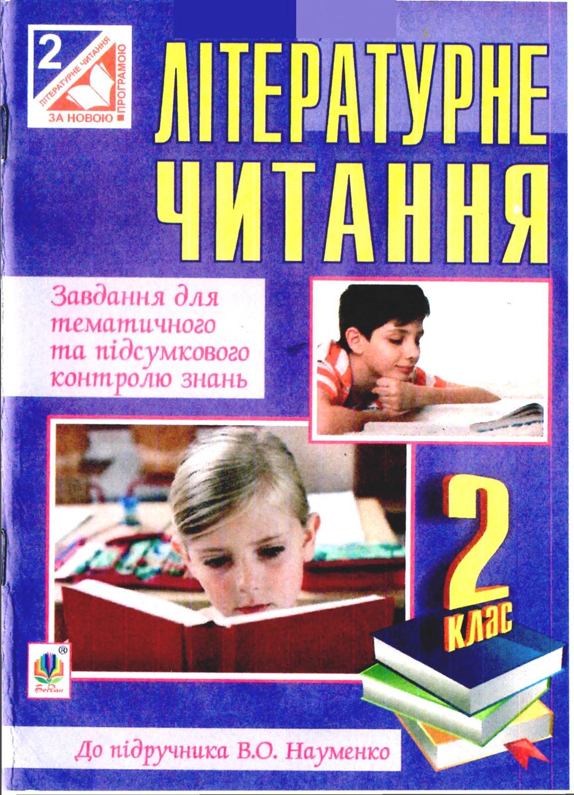1budna N O Onishkiv Z M Literaturne Chitannya Zavdannya Dlya