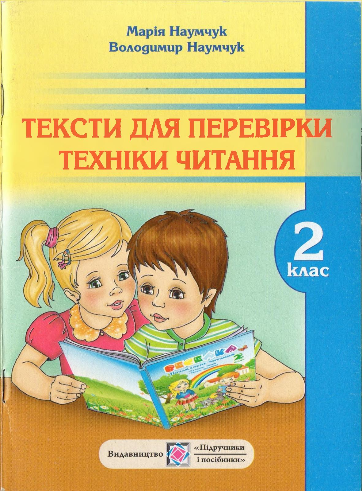 1naumchuk M Naumchuk V Teksti Dlya Perevirki Tekhniki Chitann