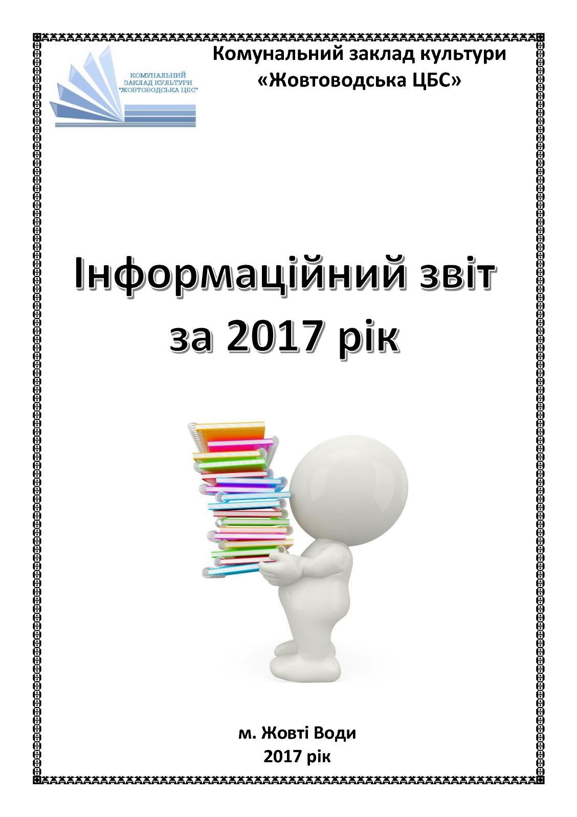"""КЗК """"Жовтоводська ЦБС"""" звіт 2017 рік"""