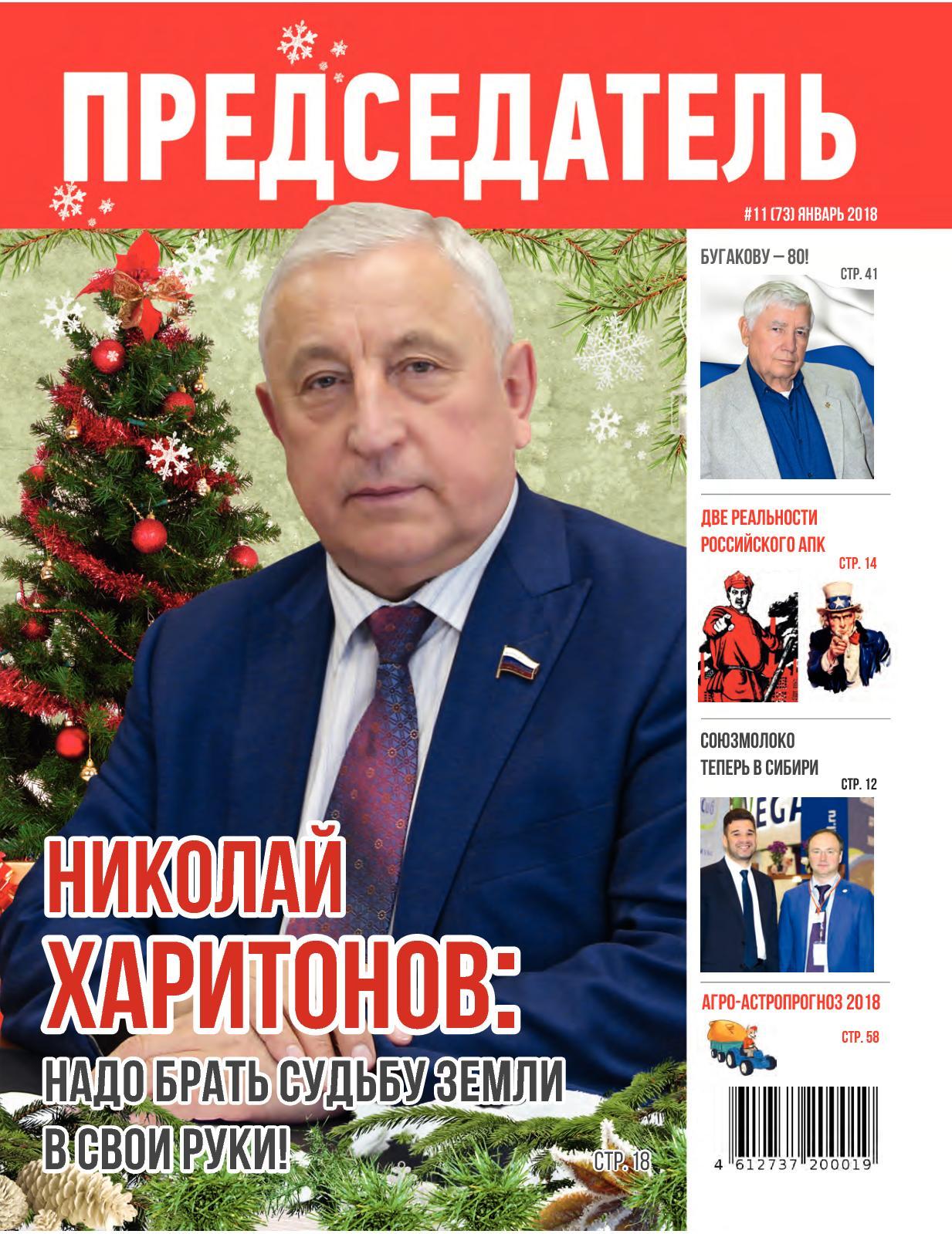 Журнал ПРЕДСЕДАТЕЛЬ, январь 2018
