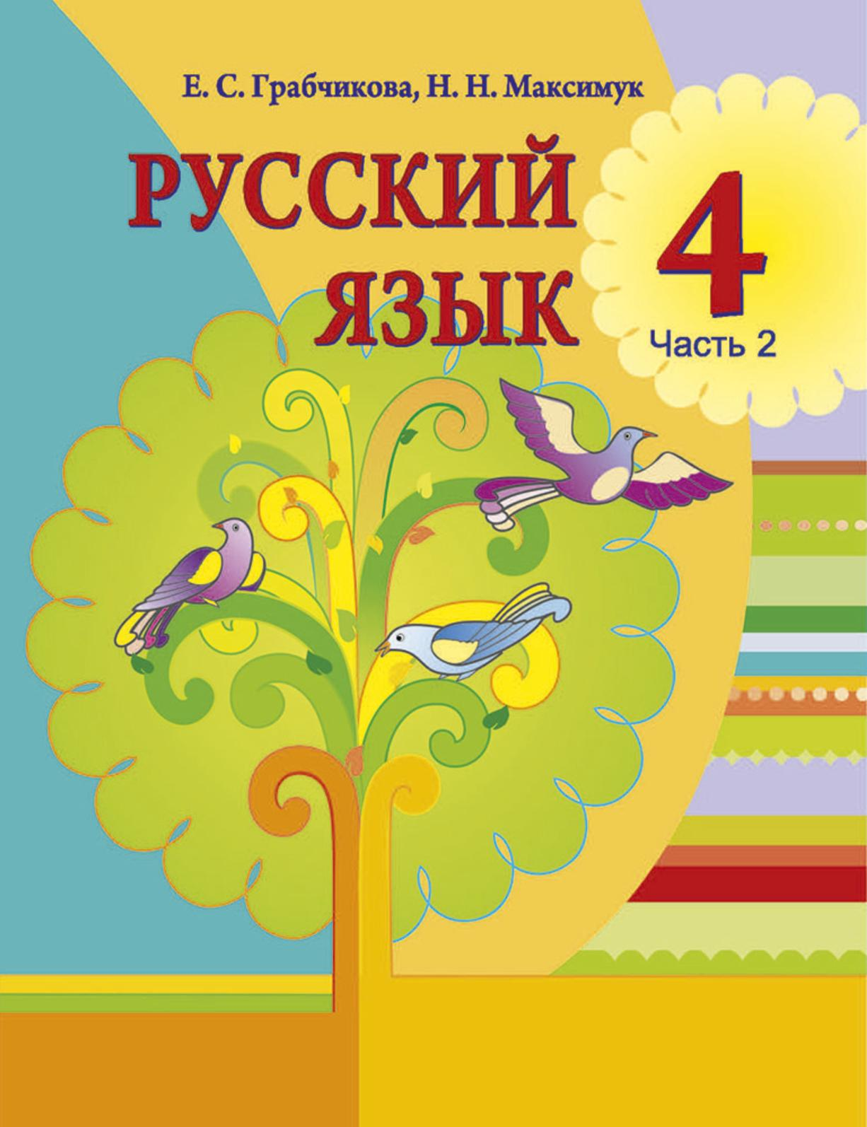 язык класс антипова гдз 2 русский