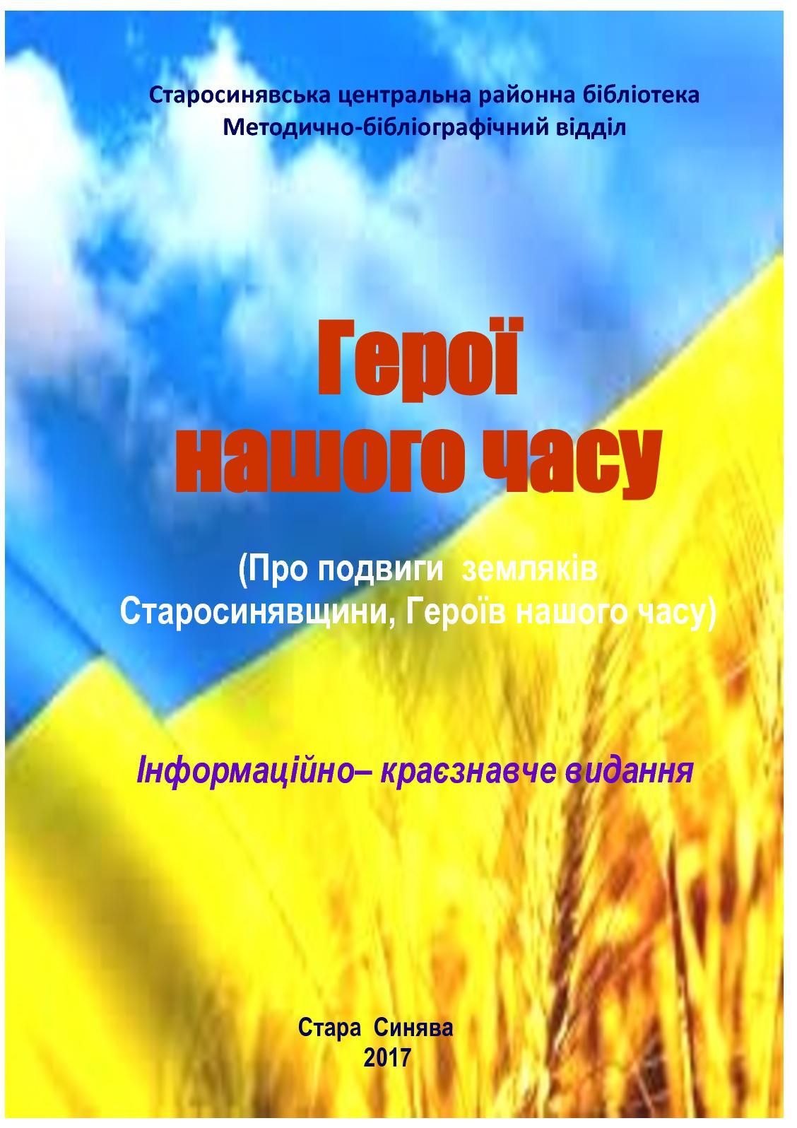Публикация Вони боронили Україну Вип.2