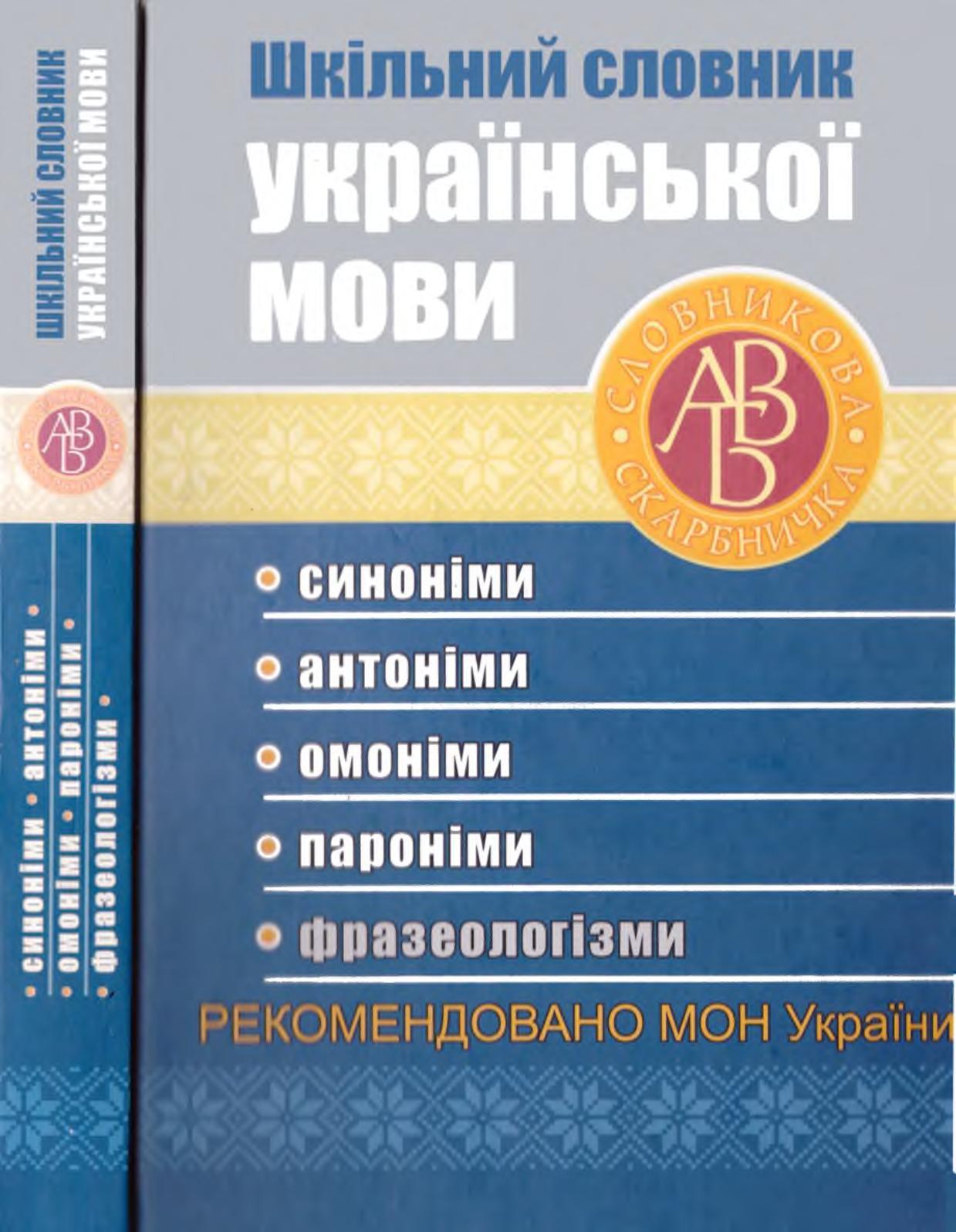 Calaméo - 1spivak T K Uklad Shkil Niy Slovnik Ukrayins Koyi Movi Sinoni 988cd192b25b3