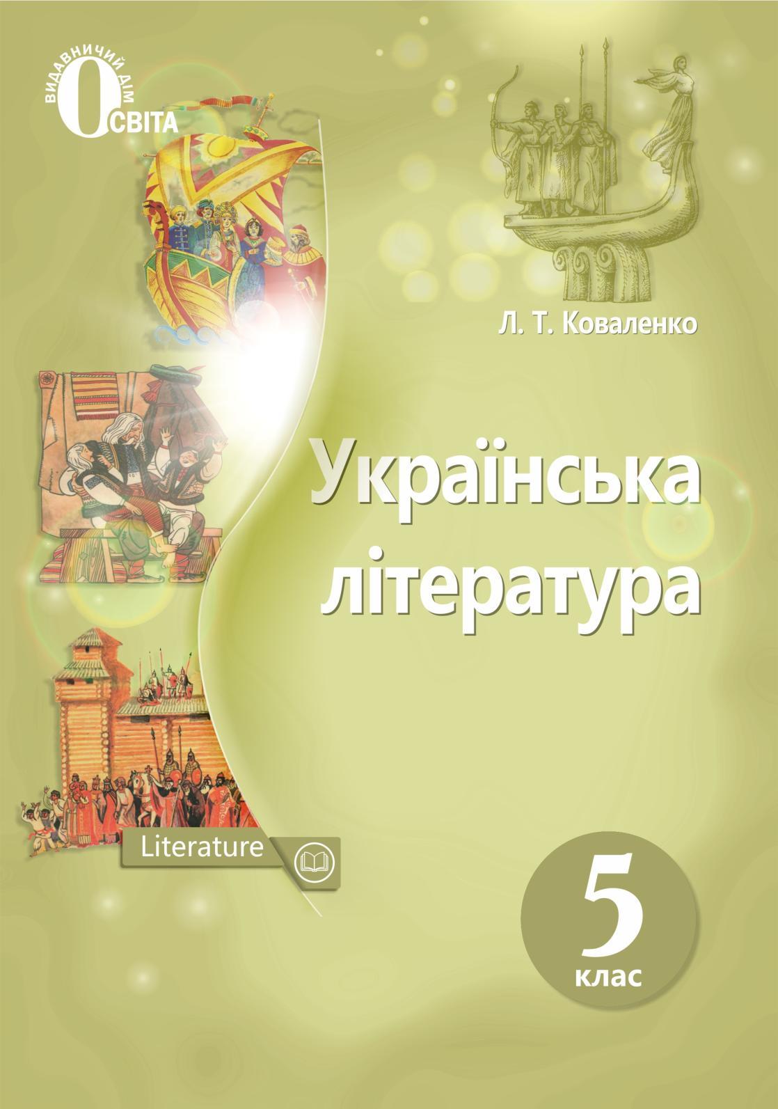 Calaméo - Українська література d7e6a4951cc44