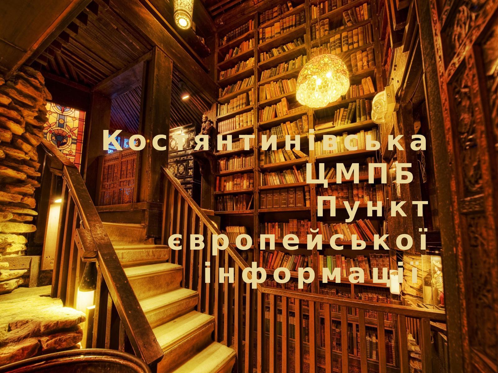 Євровіз «Незвичайні бібліотеки європейського світу»