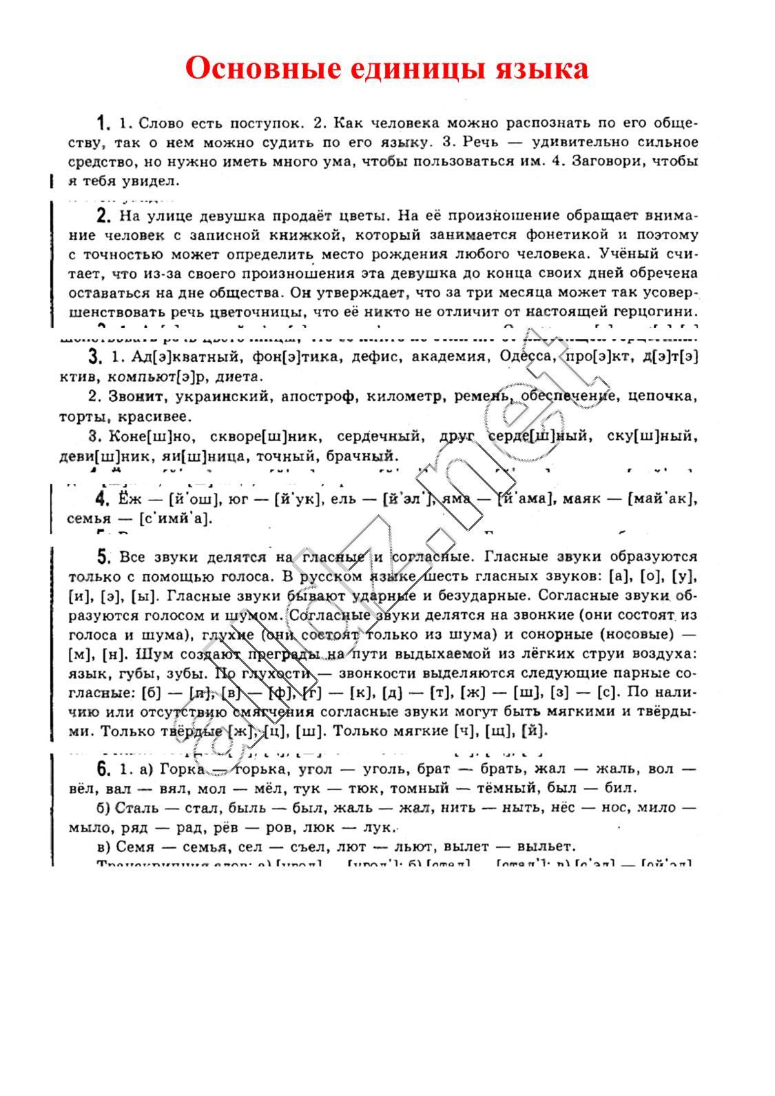 Гдз з геометрои 11 клас