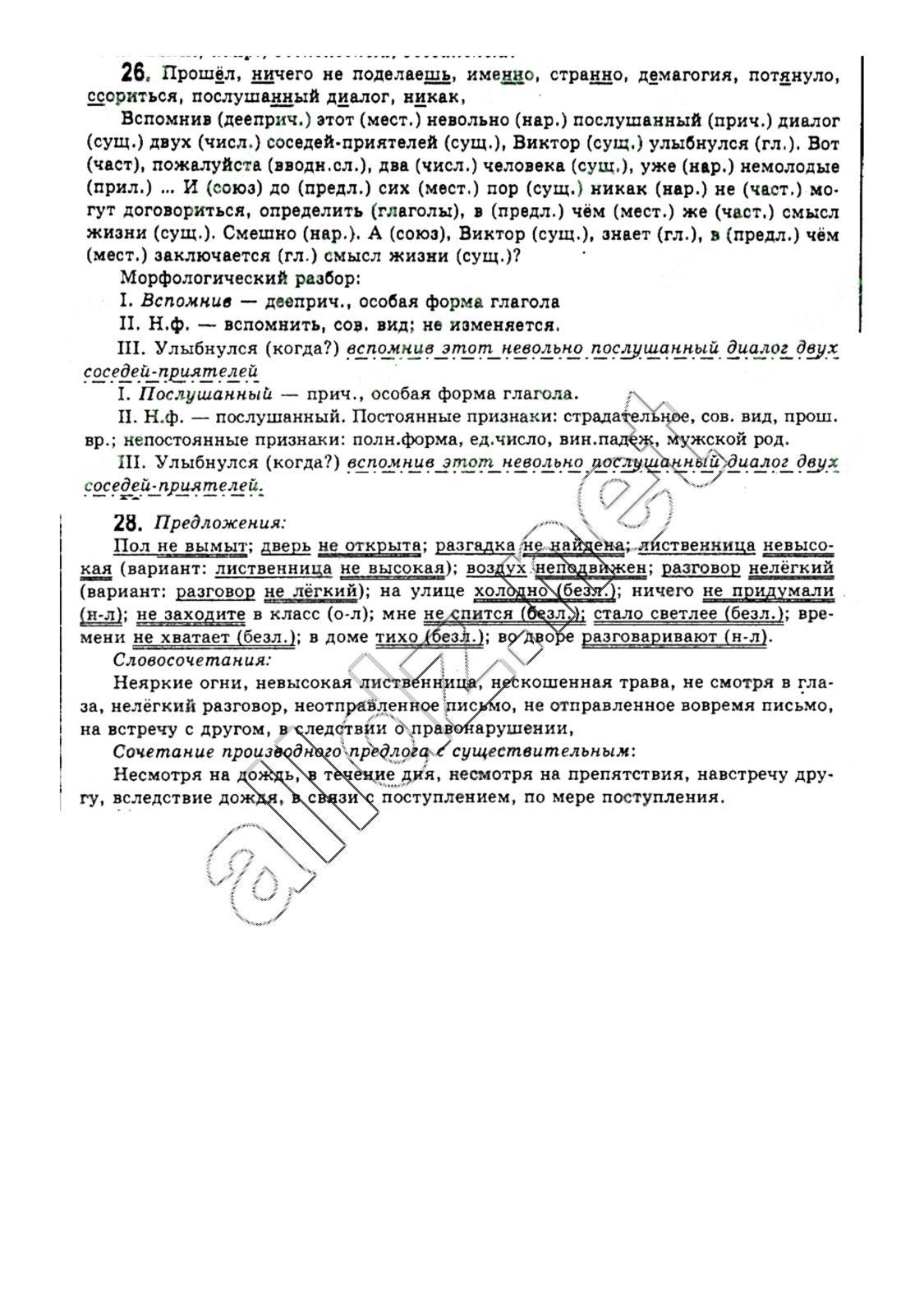Русский язык 11 класс рудяков гдз онлайн