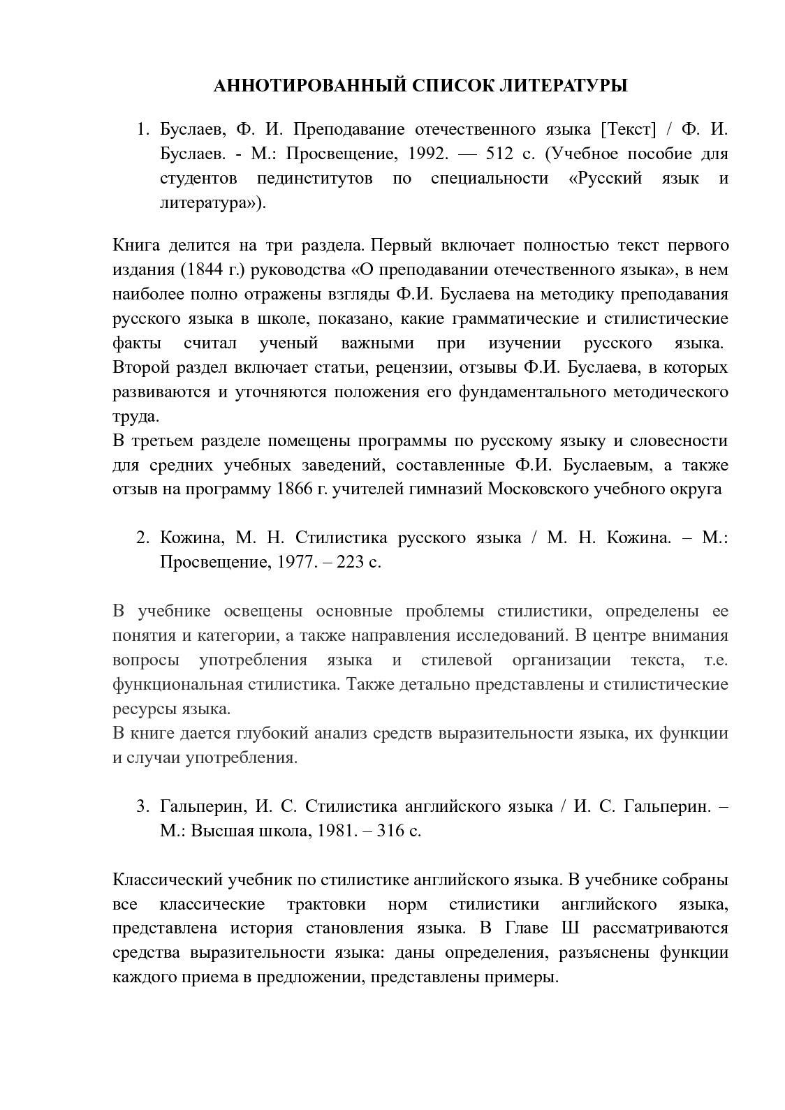 анализ английской статьи на русском