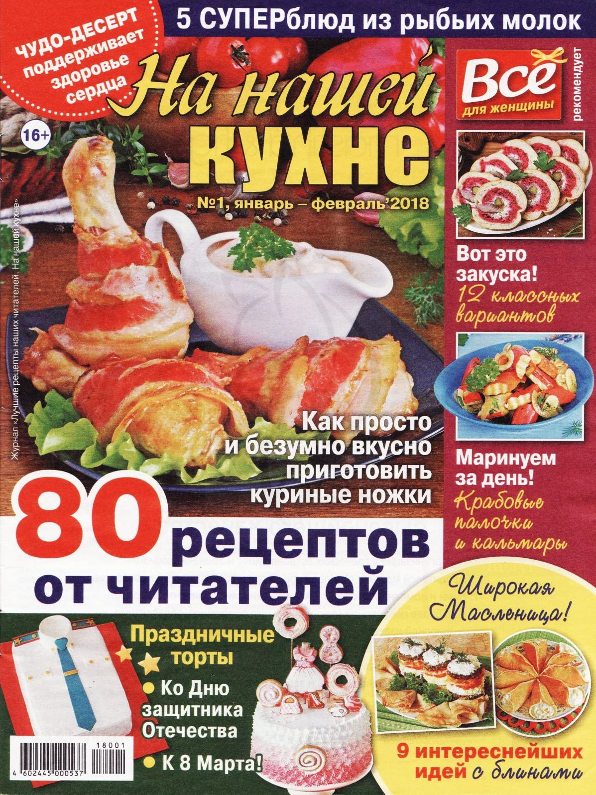 Na Nsh Kch12018