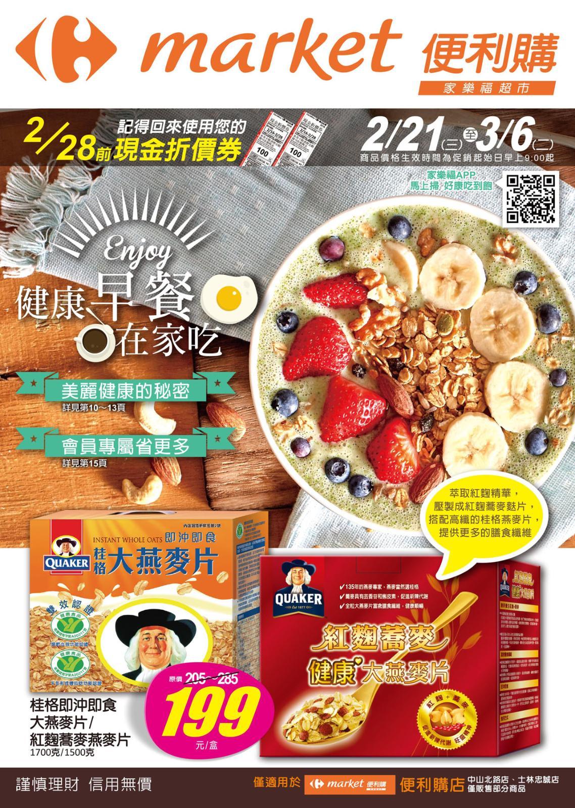便利購_春季美妝及營養早餐
