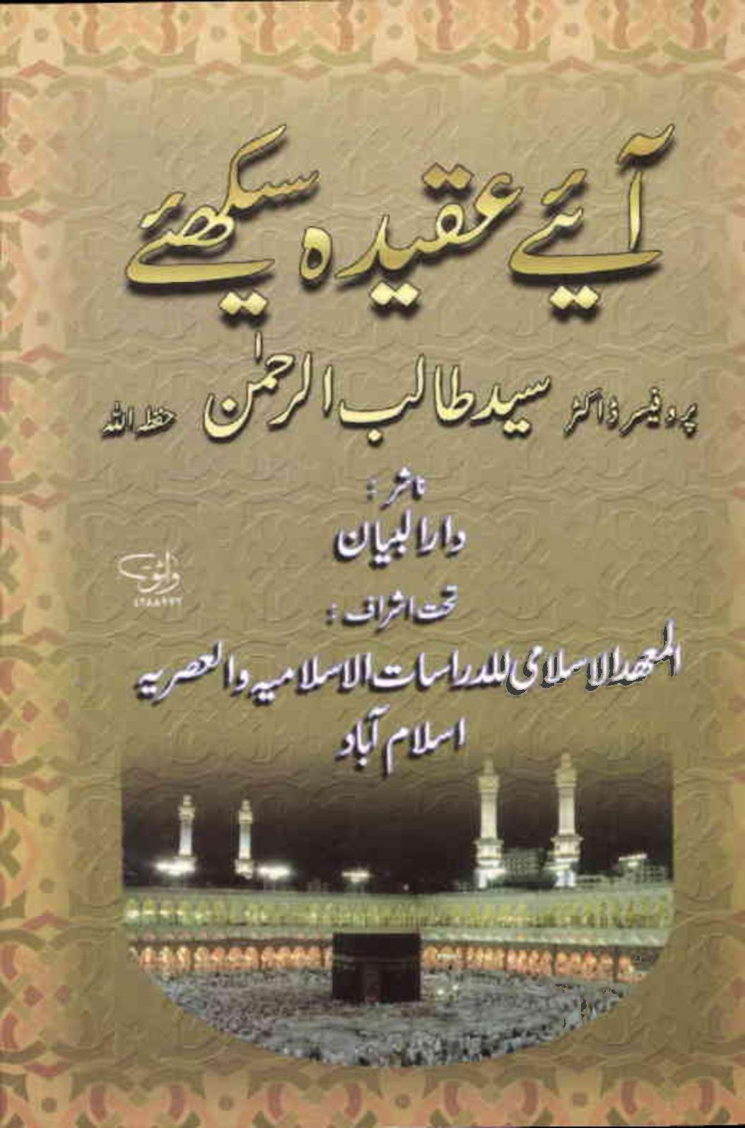 "arkanul islam and aqeeda ul islam Aqaid ul islam by shaykh muhammad idrees kandhelvi (ra) read online download right click on download and select ""save link as"" description: aqaid ul islam is in urdu language written by shaykh muhammad idrees kandhelvi (ra)it is a aqeeda book."