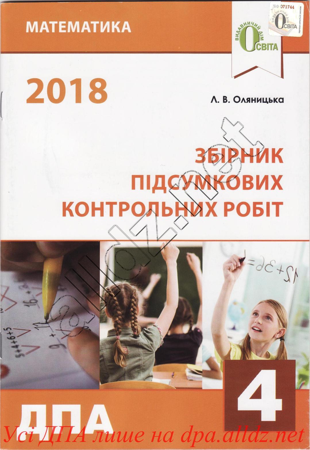 Гдз Дпа По Математике 2018