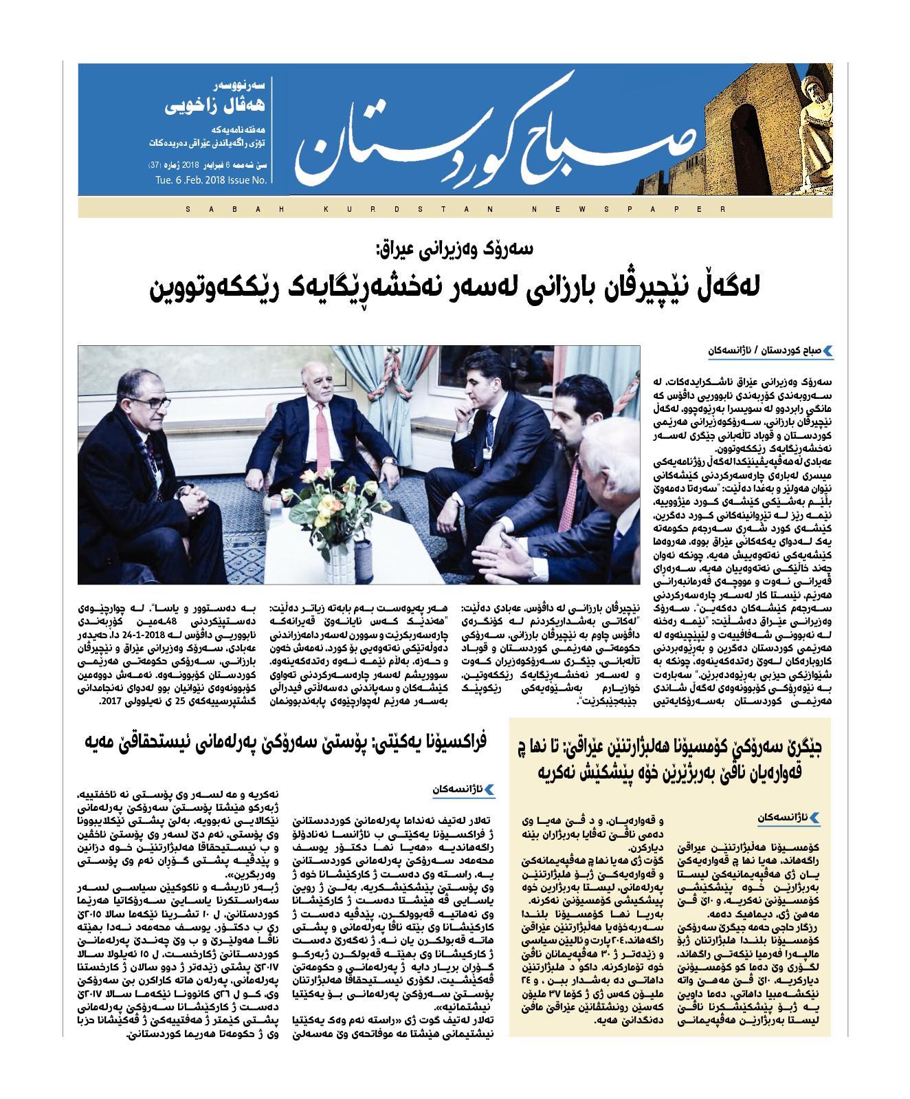 رۆژناما صباح كوردستان ژماره 37