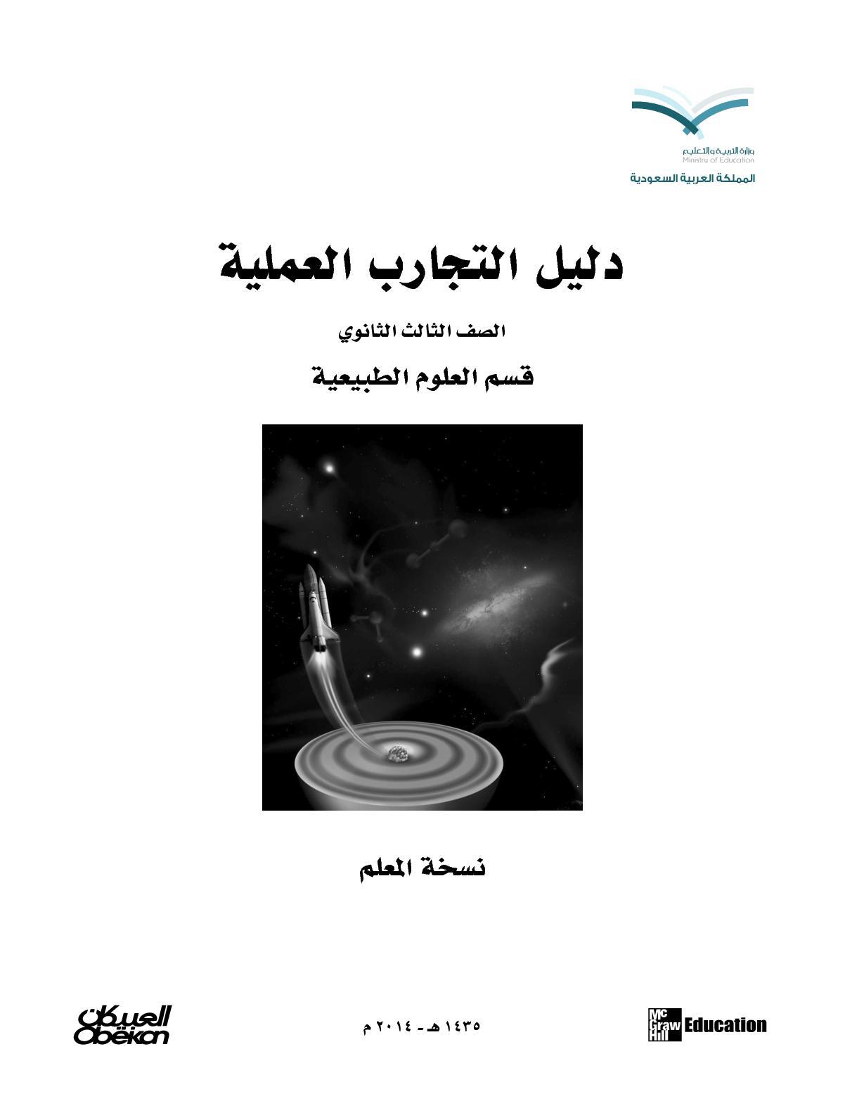دليل التجارب العملية نسخة المعلم 4 4 (1)