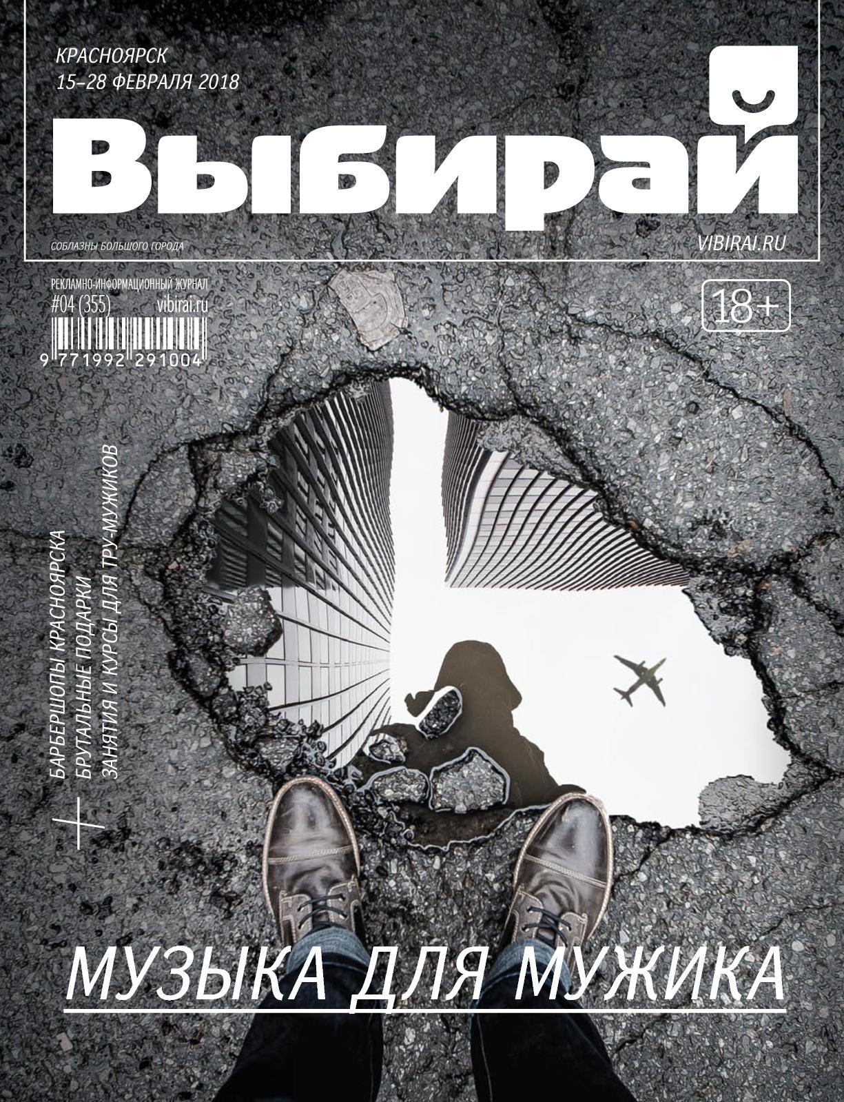 Выбирай 04(355) Красноярск