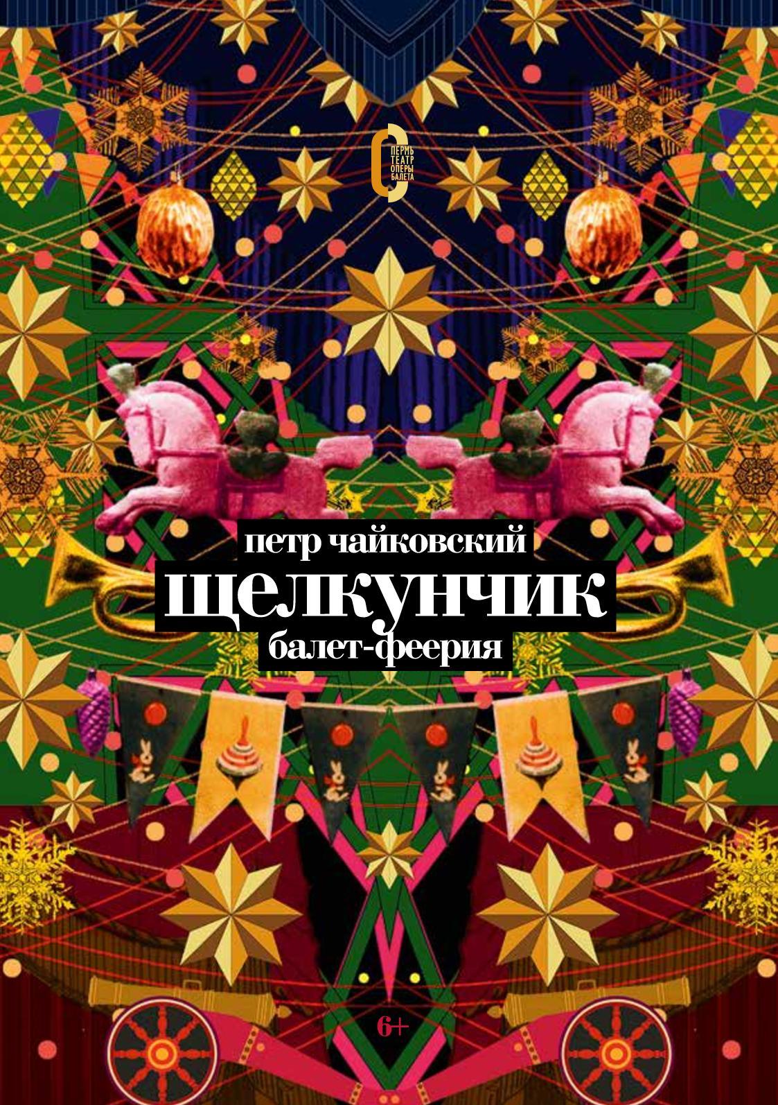 """Балет """"Щелкунчик"""" П. Чайковского"""